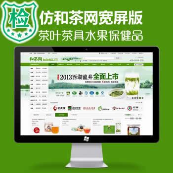 ECSHOP仿和茶网模板宽屏版 茶叶茶具水果保健品商城源码