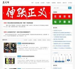 z-blog内核开发主题正义网自媒体博客网站源码(带数据+教程)