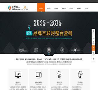 织梦互联网品牌营销网络设计公司网站模板