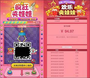 新版微信夹娃娃抓猴子网络赚钱游戏源码 带三级分销