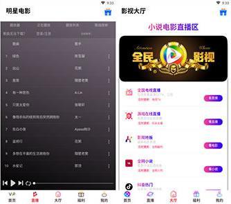 新版全新前后端UI千月影视五级分销影视app源码带弹窗版