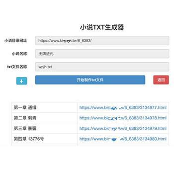 PHP在线小说TXT生成器源码 无需数据库PHP版本设置5.6,支持上传二级目录访问