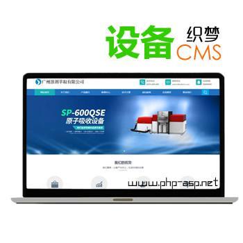 响应式_溶剂萃取仪器设备网站通用机械设备源码
