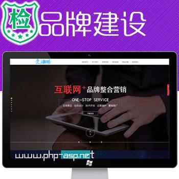 织梦dedecms(响应式)大气互联网品牌建设公司网站源码
