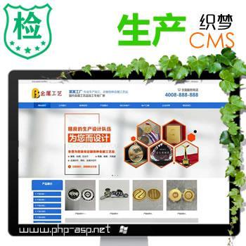 蓝色(响应式)金属工艺制品,销售产品加工设计公司源码
