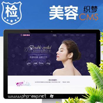 (响应式)整形美容,女性美容,医疗美容,女性美容整形医院网站源码