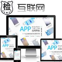 (自适应)互联网技术APP应用开发公司源码