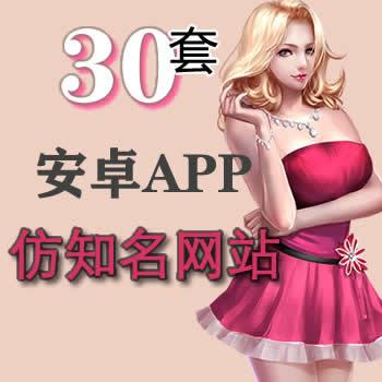 30套安卓APP源码仿知名网站/APP游戏/播放器/聊天APP/地图APP/美食APP
