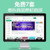 【免费】7套仿互站/虚拟商城素材/域名网站出售/友价T5任务发布交易平台