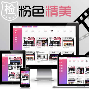 粉色精美的苹果cmsv10在线视频图片小说综合网站源码