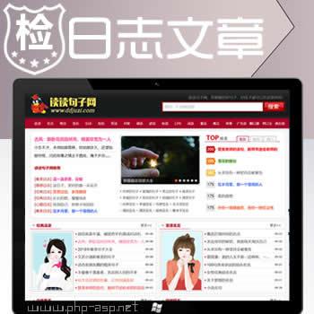 句子语录签名日志文章类网站源码+手机版+14万篇文章