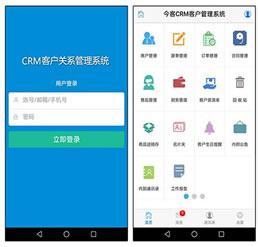 ASP开发的今客CRM客户关系管理系统V11商业破解版 带手机版