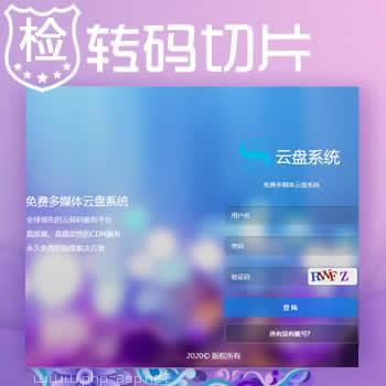 新版多媒体云盘系统PHP源码 云切片网盘 支持多服务器切片