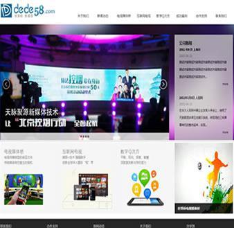 简洁多媒体科技公司网站模板_网络公司_APP开发公司