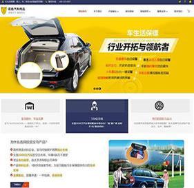 响应式汽车用品配件企业网站模板+自适应移动端