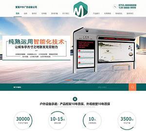 营销型户外广告设备公司php网站源码