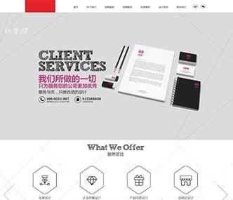 免费创意品牌设计企业php网站模板