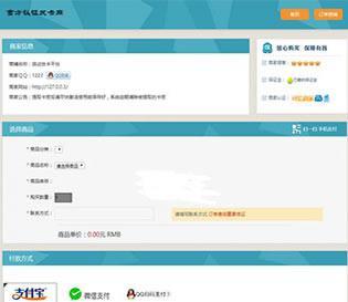 个人自动发卡平台PHP源码_电脑PC+手机版+自适应_对接免签约码支付