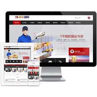 易优cms搬家物流货物快递类网站模板php源码下载