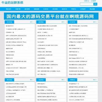 【免费】最新站群优化超级蜘蛛池网站源码