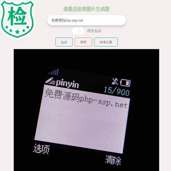 [工具]有内鬼诺基亚短信图片在线生成html源码-手机屏幕文字生成