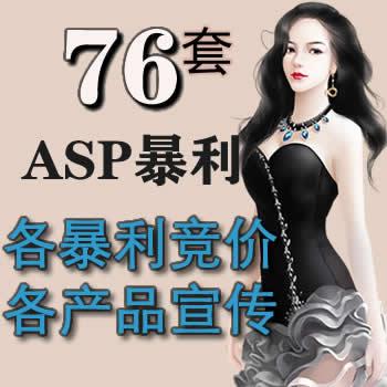 76款各行各业暴利竞价产品宣传单页订单系统ASP源码