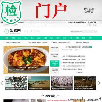 生活百科门户网站源码-附安装