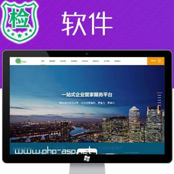 (响应式)普蓝色智能管家软件开发公司PHP网站源代码