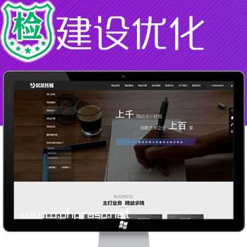 网站建设优化企业源码-织梦网站模板整站带后台