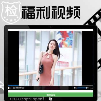 PHP随机福利视频在线播放源码-自带数据-可自己增加-SEO引流视频网站随机视频