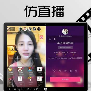 【直播源码】仿小鹿直播仿映客花椒手机APP直播app源码-包含网站+安卓+苹果