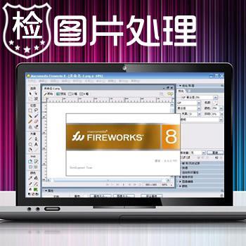 Fireworks8-chs图片处理软件下载