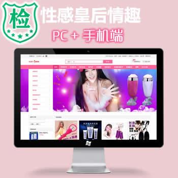 最新粉色性感皇后情趣成人用品商城PHP源码 带手机版