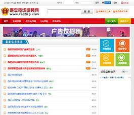 娱乐KTV夜场招聘信息网站ASP源码 PC+手机版