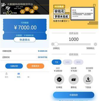 新款小额现金贷网络贷款系统源码 可打包成APP