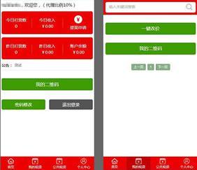 最新云赏打赏系统源码修复版+防封功能+VIP付费看视频+代理平台+安装说明