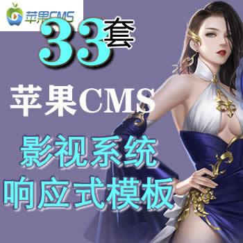 33套苹果CMS影视系统响应式模板打包下载