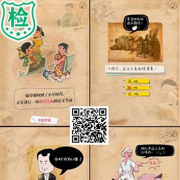 【趣味答题游戏】html5小学语文问答游戏新版有趣小游戏源码