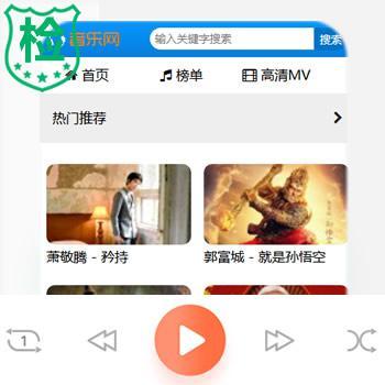 【自适应】单页面-音乐试听外链站php源码