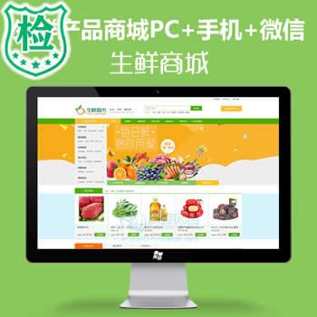 ecshop3.6农产品水果生鲜超市商城源码
