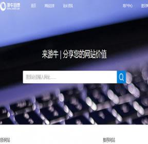 35dir内核最新仿制自适应网站目录程序网址导航源码