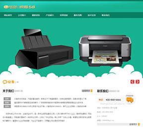 绿色印刷印业企业PHP网站源码