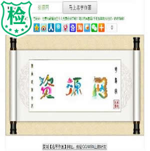 PHP艺术签名设计网站源码_花鸟字个性艺术签名设计制作