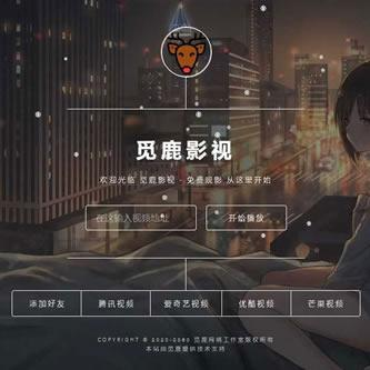【免费码】漂亮UI界面PHP视频影视在线解析网站源码 带后台管理