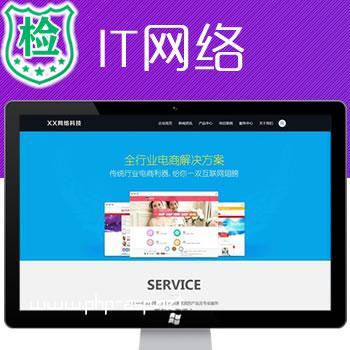 织梦DEDECMS系统互联网建站科技企业网站源码