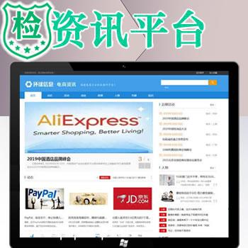 蓝色环球电商新闻资讯平台网站源码