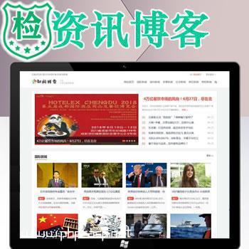 红色的新闻资讯网站-通用的新闻资讯博客网站源码