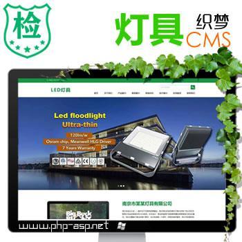 绿色(响应式)LED灯管,液晶灯管,灯具行业,灯具制造企业整站源码