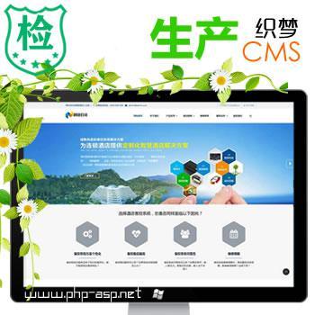 (响应式)智能产品科技-酒店/交通建筑/商业/电子智能科技企业网站源码