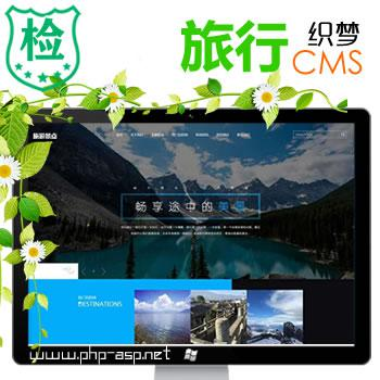 (自适应)旅游行业社团队服务酒店资讯平台网站源码